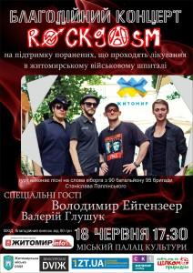 афіша концерт 18 червня+