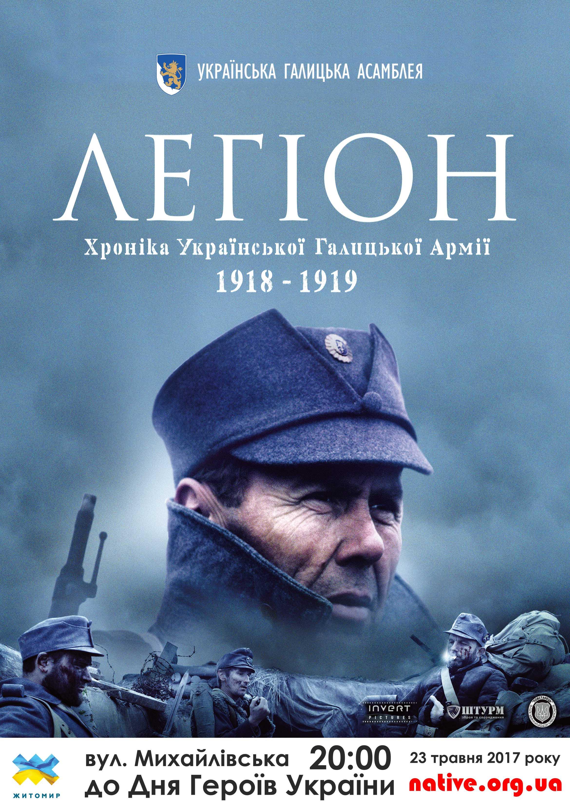 Житомир святкує День Героїв