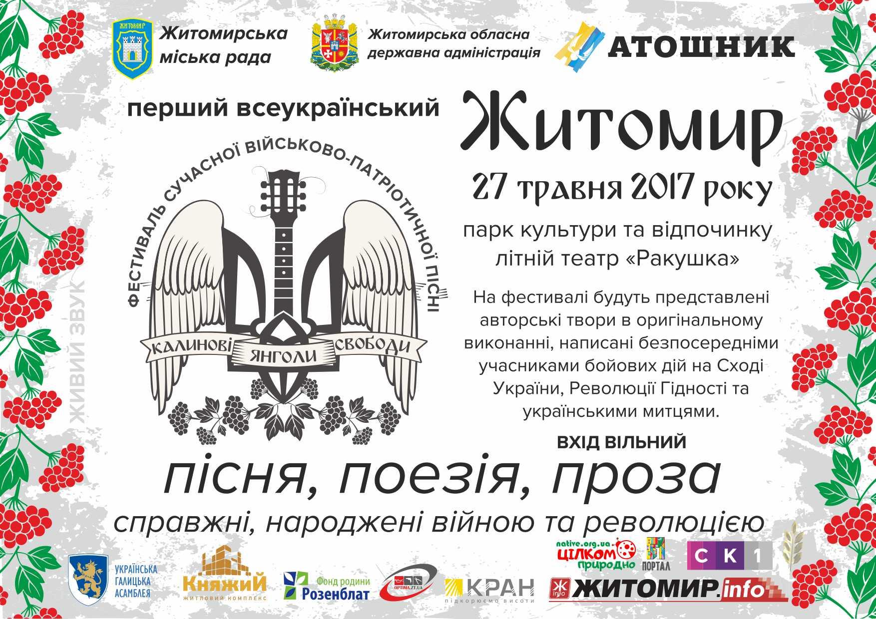 Калинові Янголи Свободи – програма фестивалю