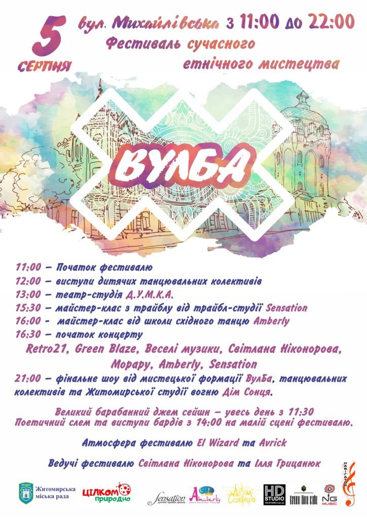 Вулба Афиша Программа