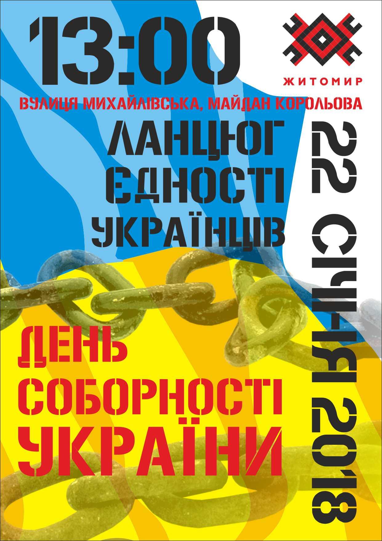 ЖИТОМИР СВЯТКУЄ День Соборності України 2018!